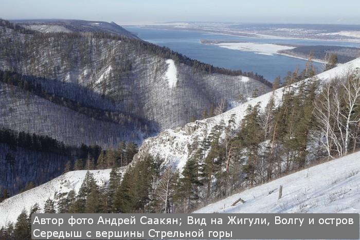 Автор фото Андрей Саакян; Вид на Жигули, Волгу и остров Середыш с вершины Стрельной горы