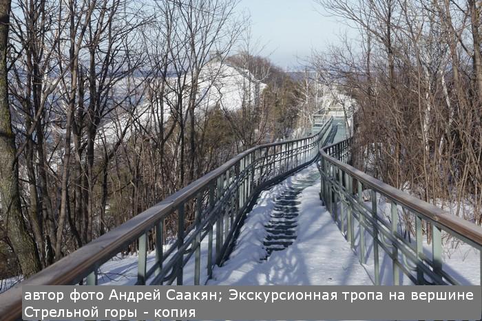 автор фото Андрей Саакян; Экскурсионная тропа на вершине Стрельной горы - копия