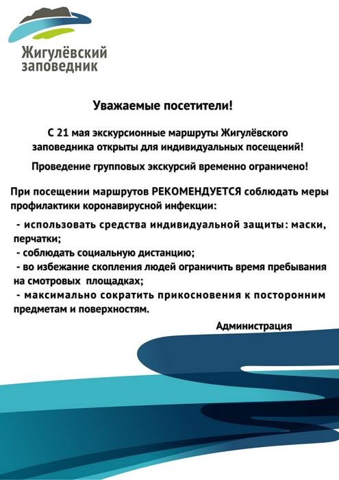 Объявление1