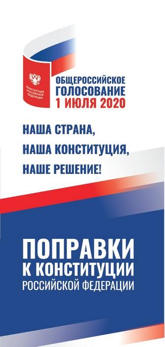Booklet_Popravki_k_Constitution_09_06_PRINT-001