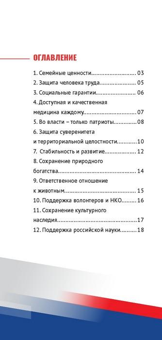 Booklet_Popravki_k_Constitution_09_06_PRINT-002
