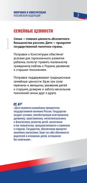 Booklet_Popravki_k_Constitution_09_06_PRINT-003