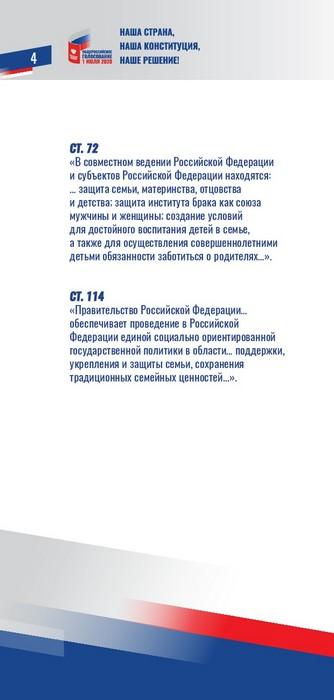 Booklet_Popravki_k_Constitution_09_06_PRINT-004