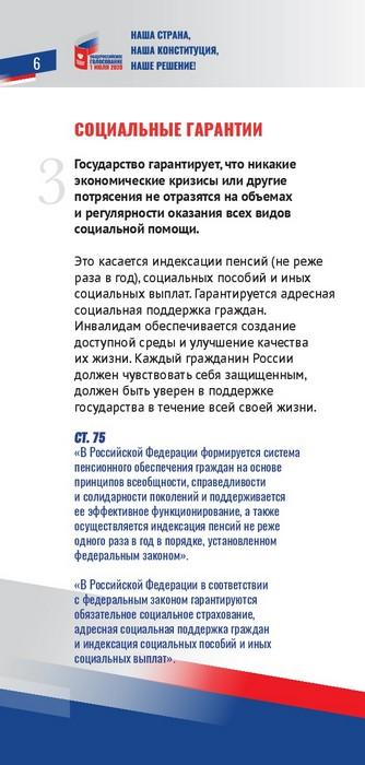 Booklet_Popravki_k_Constitution_09_06_PRINT-006