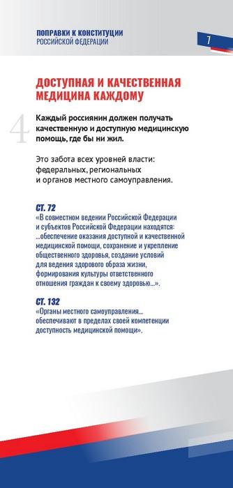 Booklet_Popravki_k_Constitution_09_06_PRINT-007
