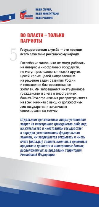 Booklet_Popravki_k_Constitution_09_06_PRINT-008