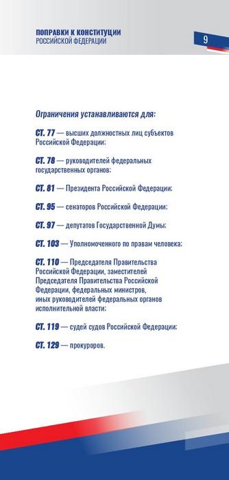 Booklet_Popravki_k_Constitution_09_06_PRINT-009