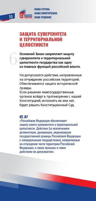 Booklet_Popravki_k_Constitution_09_06_PRINT-010