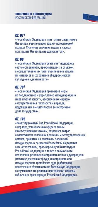 Booklet_Popravki_k_Constitution_09_06_PRINT-011