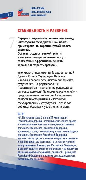 Booklet_Popravki_k_Constitution_09_06_PRINT-012