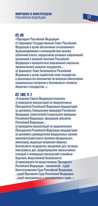 Booklet_Popravki_k_Constitution_09_06_PRINT-013