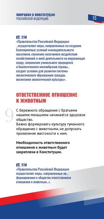 Booklet_Popravki_k_Constitution_09_06_PRINT-015