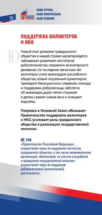 Booklet_Popravki_k_Constitution_09_06_PRINT-016