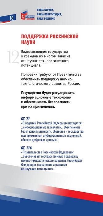 Booklet_Popravki_k_Constitution_09_06_PRINT-018