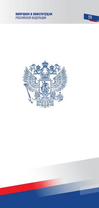 Booklet_Popravki_k_Constitution_09_06_PRINT-019