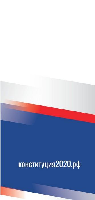 Booklet_Popravki_k_Constitution_09_06_PRINT-020