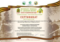 Сертификат Послание потомкам_page-0001