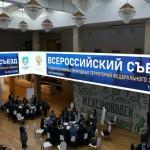 Всероссийский съезд директоров ООПТ.