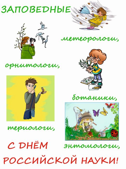 открытка День науки мал