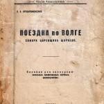Библиотечные заповедные архивы.
