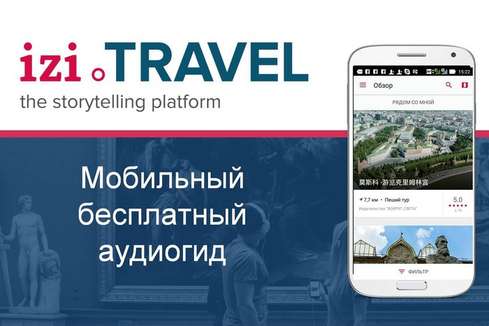 izi-travel