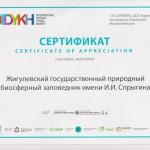 27-й Международный форум-выставка «ОТДЫХ»